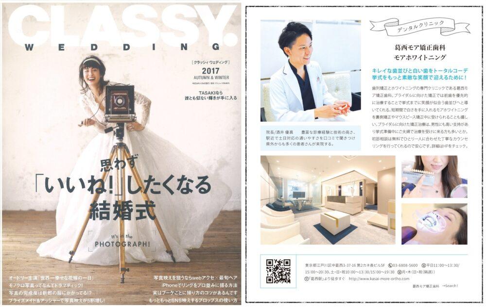 『CLASSY. Wedding 2017秋冬号』に当院が掲載されました。