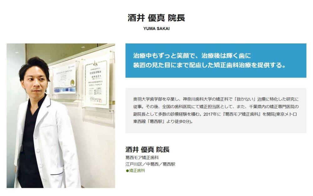 『東京ドクターズ』に掲載されました。