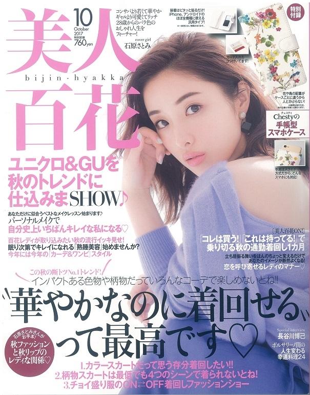 雑誌『美人百花』に掲載されました。